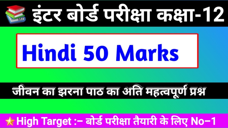 Hindi 50 Marks class 12th Objective जीवन की झरना Inter Board Exam 2020 Objective Question