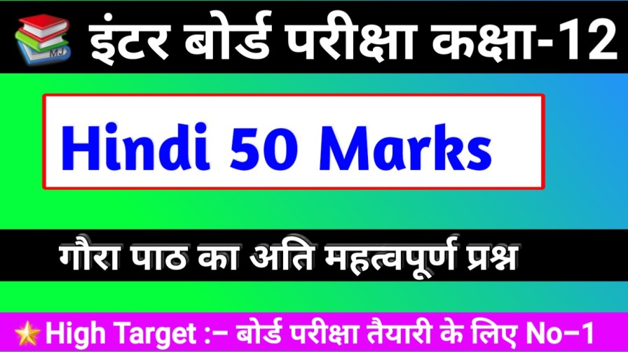 bihar board 12th hindi 50 marks syllabus