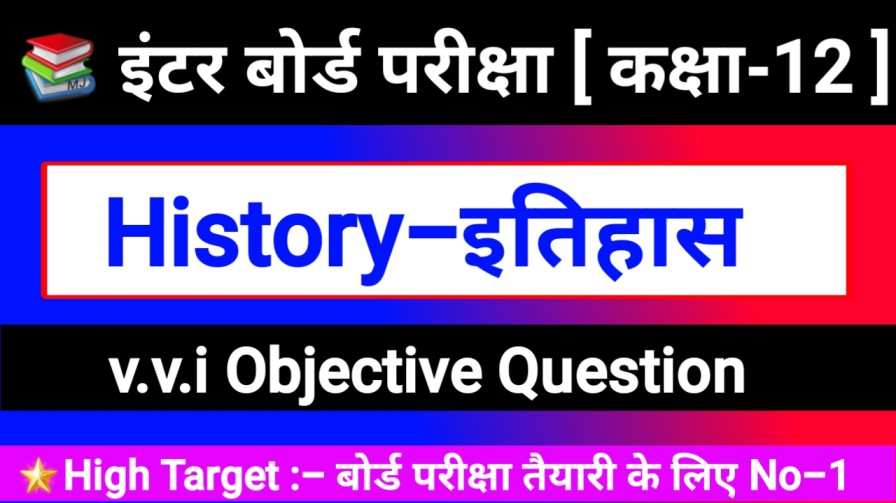 History Class 12th Objective Question
