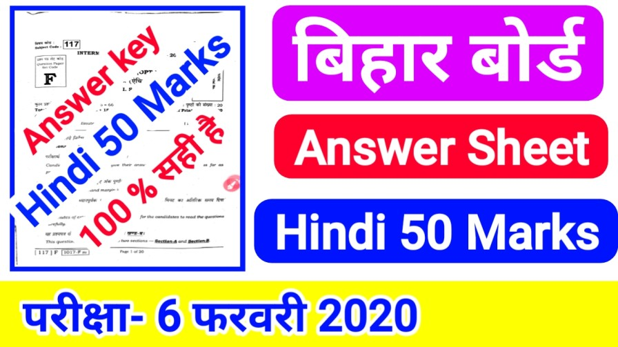Bihar Board 12th Hindi 50 Marks Answer key