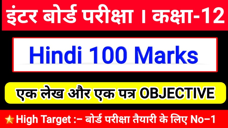 "class 12th "" Hindi 100 Marks "" OBJECTIVE Question 2021"