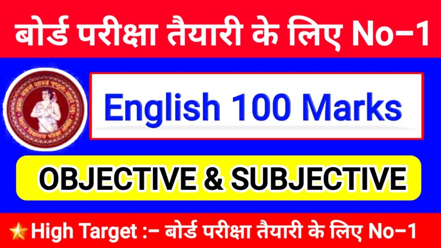 English 100 Marks QUESTION ANSWER BIHAR BOARD CLASS 12TH INTER EXAM 2021