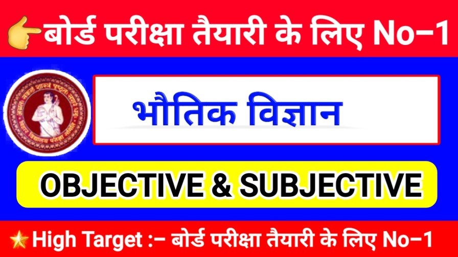 Bihar Board Class 12th Physics Objective In Hindi For inter Exam 2021