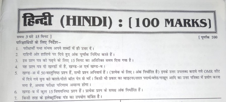 "Bihar Board Class 12th ""Hindi 100 Marks"" Model Paper"