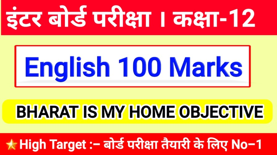 bharat is my home questions and answers Bihar Board 12th English