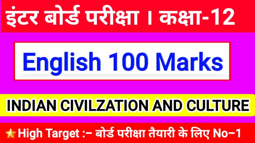 INDIAN CIVILIZATION AND CULTURE class 12th English 100 Marks