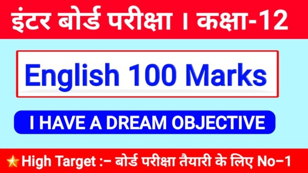 "Inter Exam 2021 English 100 Marks Objective "" I HAVE A DREAM "" Board Exam"