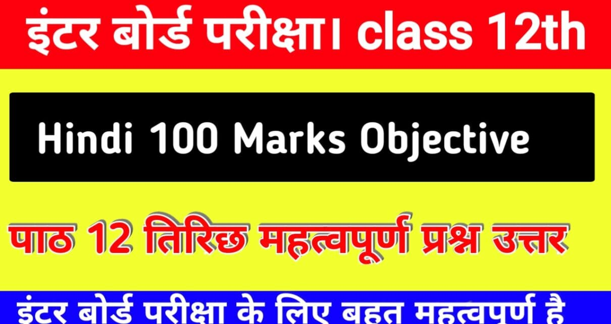 Bihar Board class 12th Hindi 100 Marks Objective 2021