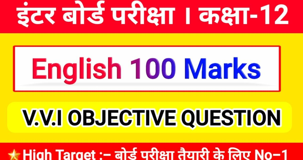 class 12th english 100 marks objective