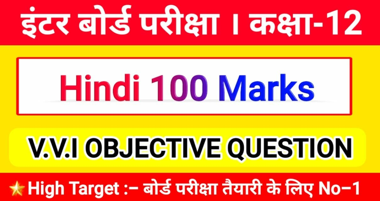 class 12th hindi 100 marks objective questions Answerpdf download in hindi