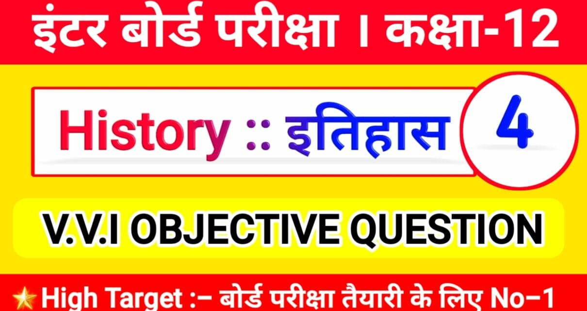 class 12th history objective question 2021