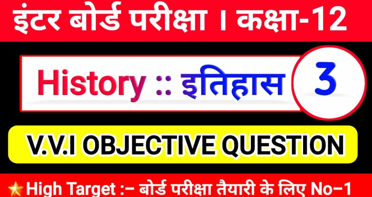 class 12th history objective question 2021 hindi