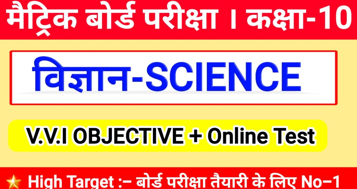 class 10th Science ( विज्ञान ) Objective Questions 2021 - Science Objective Questions Answer in Hindi Matric Exam 2021