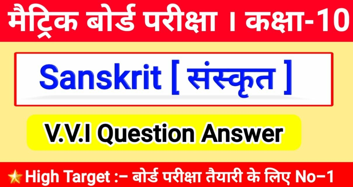 Bihar Board sanskrit class 10th objective question 2021
