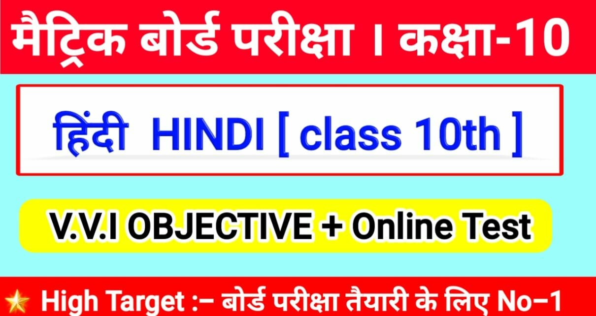 class 10th hindi